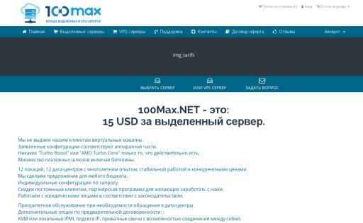 100Max.NET