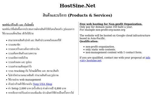 HostSine